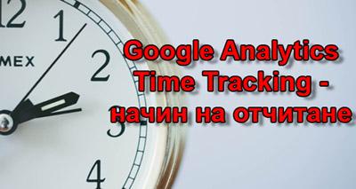 Google Analytics Time Tracking – начин на отчитане