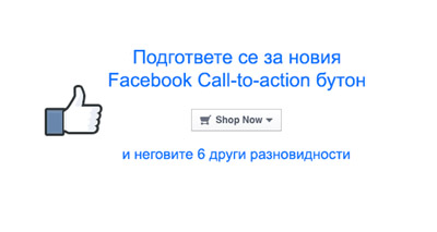 Facebook Call-to-action бутон – начин на употреба