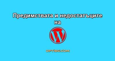 Предимствата и недостатъците на WordPress