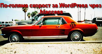 По-голяма скорост за WordPress чрез .htaccess