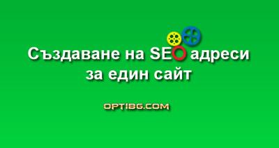 Създаване на SEO адреси за един сайт
