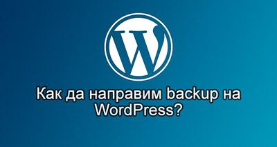 Как да направим backup на WordPress?