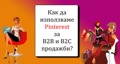Как да използваме Pinterest за B2B и B2C продажби?