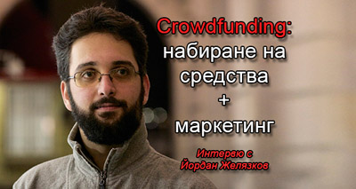 Crowdfunding – набиране на средства + маркетинг