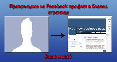 Превръщане на Facebook профил в бизнес страница