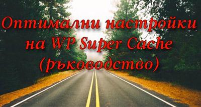 Оптимални настройки на WP Super Cache (ръководство)