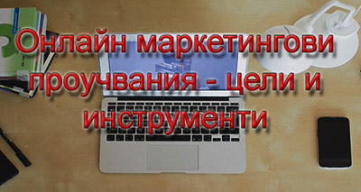 Онлайн маркетингови проучвания – цели и инструменти