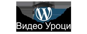 WordPress видео уроци за начинаещи в Optibg.com