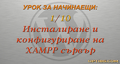 Видео урок № 1: Инсталиране и конфигуриране на XAMPP сървър с цел последваща инсталация на WordPress