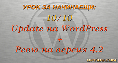 Видео урок № 10: Update на WordPress + ревю на WordPress 4.2