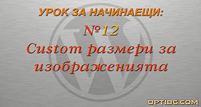 Видео урок № 12: Custom размери за изображенията в WordPress