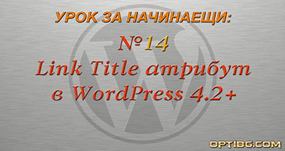 Видео урок № 14: Link Title атрибут в WordPress 4.2+