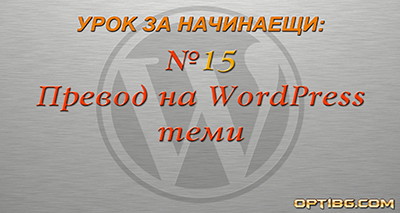 Видео урок № 15: Превод на WordPress теми