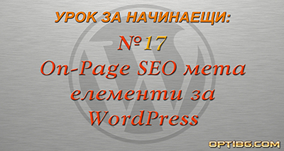 Видео урок № 17: On-Page SEO мета елементи за WordPress
