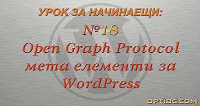 Видео урок № 18: Open Graph Protocol мета елементи за WordPress