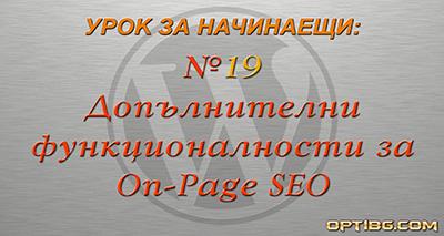 Видео урок № 19: Допълнителни функционалности за On-Page SEO