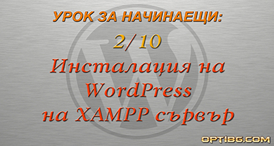 Видео урок № 2: Инсталация на WordPress на XAMPP сървър