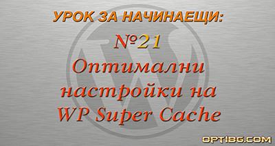 Видео урок № 21: Оптимални настройки на WP Super Cache