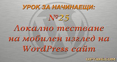 Видео урок № 25: Локално тестване на мобилен изглед на WordPress сайт чрез XAMPP
