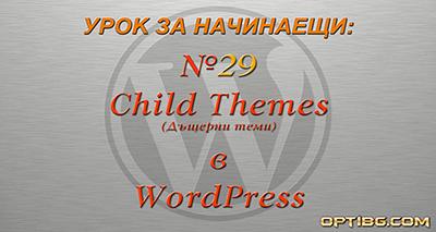 Видео урок № 29: Дъщерни теми в WordPress (Child themes)