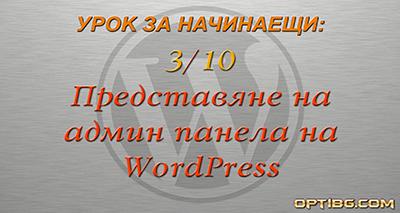 Видео урок № 3: Представяне на админ панела на WordPress