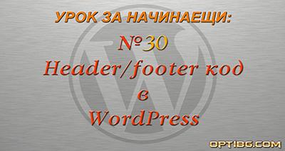 Видео урок № 30: Добавяне на custom header/footer код в WordPress