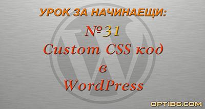Видео урок № 31: Добавяне на Custom CSS код в WordPress