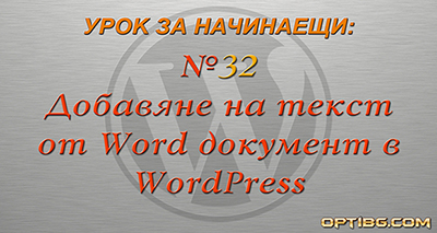Видео урок № 32: Добавяне на текст от Word документ в WordPress (Child themes)