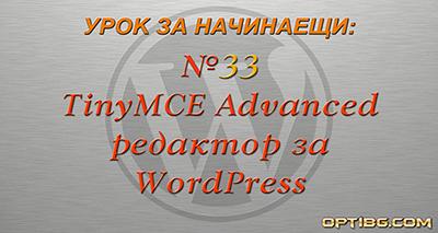 Видео урок № 33: Представяне на визуалния редактор за WordPress - TinyMCE Advanced
