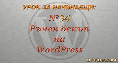Видео урок № 34: Ръчен бекъп на WordPress