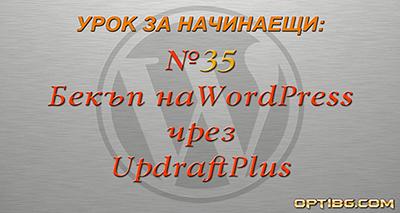 Видео урок № 35: Бекъп на WordPress чрез плъгина UpdraftPlus