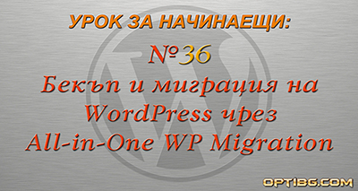Видео урок № 36: Бекъп и миграция на WordPress чрез All-in-One WP Migration