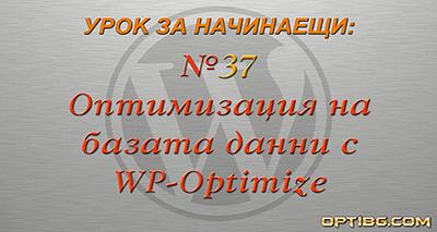 Видео урок № 37: Оптимизация на WordPress чрез почистване на базата данни с плъгина WP-Optimize