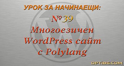 Видео урок № 39: Създаване на многоезичен WordPress уебсайт с плъгина (разширението) Polylang