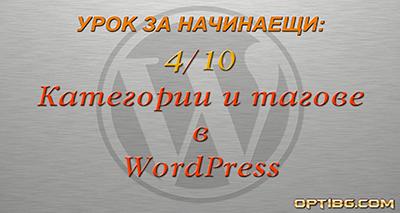 Видео урок № 4: Категории и тагове в WordPress