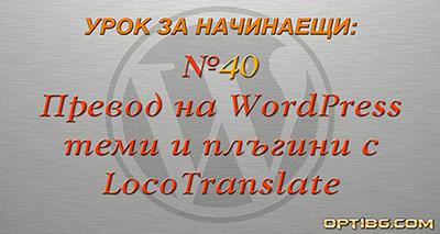 Видео урок № 40: Превод на теми и плъгини за WordPress чрез разширението Loco Translate