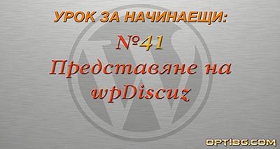 Видео урок № 41: Представяне на един от топ плъгините за коментари в WordPress - wpDiscuz