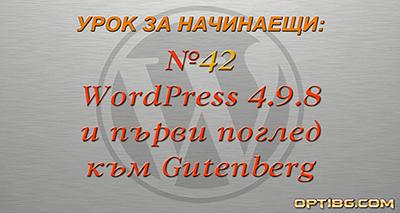 Видео урок № 42: Представяне на версия 4.9.8 на WordPress и първи поглед към работата с новия редкатор Gutenberg