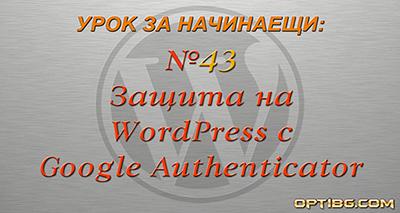 Видео урок № 43: Двуфакторна автентикация/удостоверяване с Google Authenticator за WordPress