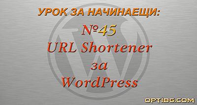 Видео урок № 45: Създаване на shortened URL's в WordPress. Брандирани и безплатни!