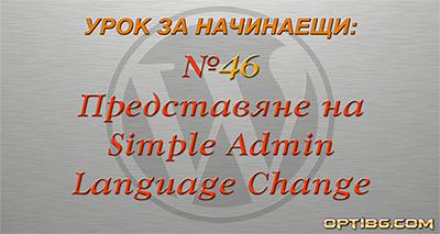 Видео урок № 46: Нов начин за смяна на езика на админ панела на WordPress