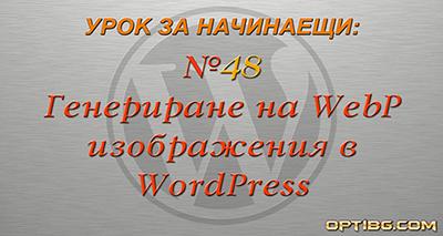 Видео урок № 48: Създаване на вариант за всяко изображение във формат WebP в WordPress. Генериране на нови миниатюри за стари картинки и снимки и автоматично генериране за всички нови.