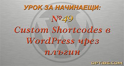 Видео урок № 49: Създаване на custom shortcodes в  WordPress с помощта на плъгин