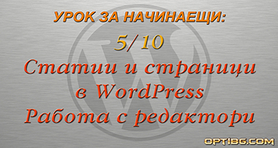 Видео урок № 5: Статии и страници в WordPress. Работа с редактори.