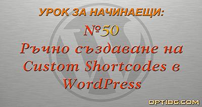 Видео урок № 50: Ръчно създаване на custom shortcodes в WordPress