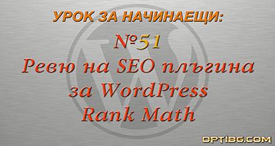 Видео урок № 51: Ревю на Rank Math - SEO плъгин (разширение) за WordPress