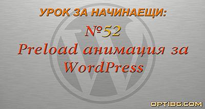 Видео урок № 52: Добавяне на ефектна зареждаща (preload) анимация за страниците на твоя WordPress сайт