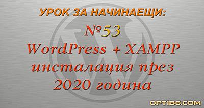 Видео урок № 53: Инсталиране на WordPress сайт на локален XAMPP сървър през 2020 година. Новости и подобрения спрямо видео урок №2