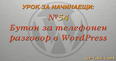 Видео урок № 54: Добавяне на бутон за телефонен разговор в WordPress