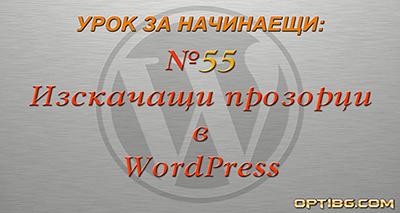 Видео урок № 55: Създай popup windows (изскачащи прозорци) за твоя WordPress сайт
